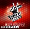 中国好声音第三季 那英组考核 - 中国好声音