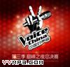 中国好声音第三季 总决赛巅峰之夜 - 中国好声音