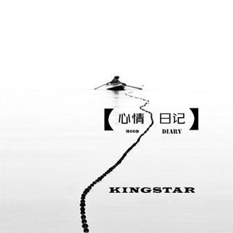 心情日记 - KingStar