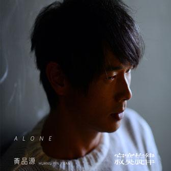 寂寞旋律 - 黄品源