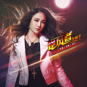 逆風者 - 龍梅子